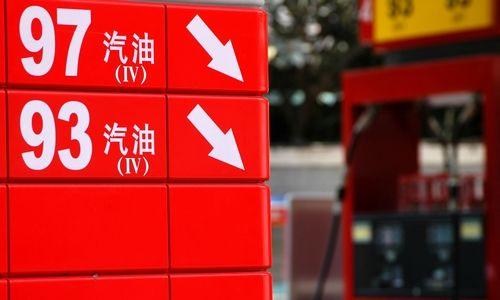 汽柴油价7月11日起每升下调约3毛钱 新华社发