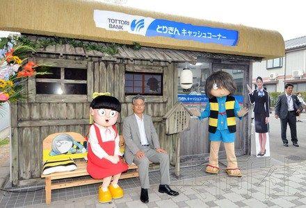 7月13日,模仿鬼屋的自动取款机房在日本鸟取县境港市水木茂大街上亮相