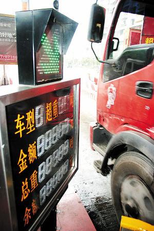 计重收费显示器上显示出车辆的相关情况。 IC图