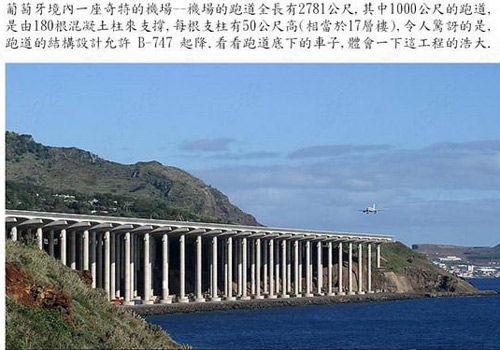 葡萄牙奇景:建在180根柱子上的飞机场(图)