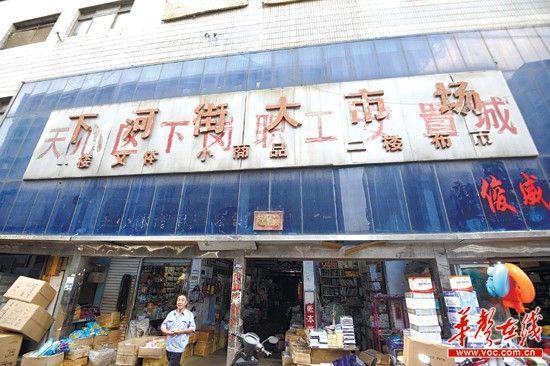 7月31日下午,长沙市下河街小商品市场,一名顾客从市场中走出来。