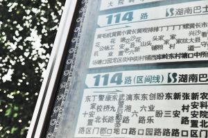 114路和114路(区间线)公交车,很多站点不同。均为陈飞 摄