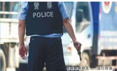 警察拿着枪支一一进行排查。