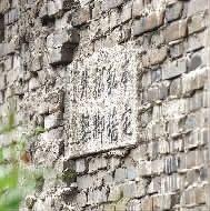 ▲8月22日下午︐长沙市福胜街2号︐原苏州会馆老房子墙上修建时嵌入的石碑︒