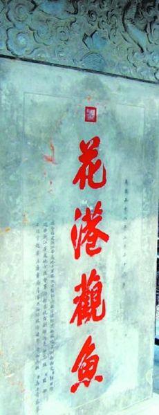 """杭州西湖""""花港观鱼""""碑"""