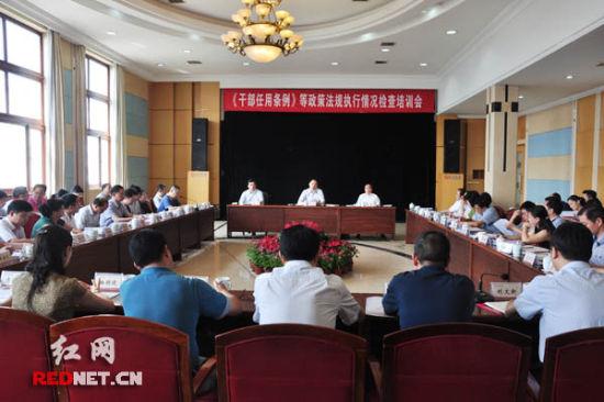 (湖南省委组织部在长沙召开《干部任用条例》等政策法规执行情况检查培训会议。)