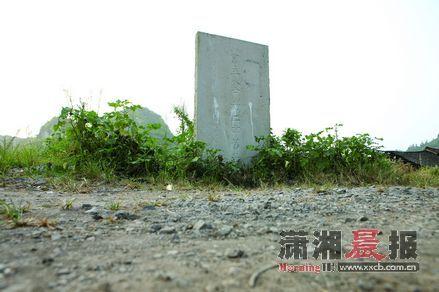 2012年8月16日,花垣老县城小北门外,国立八中初二部旧址,下临酉水支流兄弟河。4年前的一场大火将曾作初二部校舍的张飞庙、大兴寺、真人殿化为灰烬,只剩下这块原址上的纪念碑。