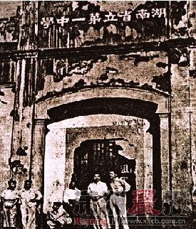 1946年,长沙市一中迁回小吴门清水塘,图为当时的校门。