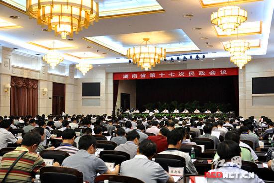 (湖南省第十七次民政会议9月7日上午在长沙召开。)