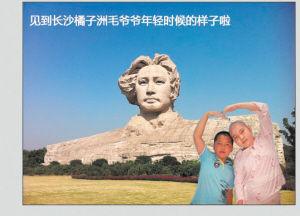 长沙网友为薇薇PS了游长沙橘子洲、爱晚亭等景点的照片。网友供图