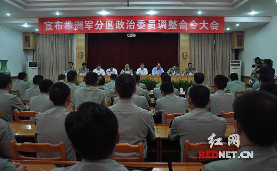 9月16日,宣布株洲军分区政治委员调整命令大会召开。