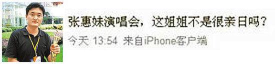 湖南电视台制片人李锐(左图)在微博质疑阿妹亲日(右图),被她粉丝围攻后随即删文