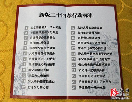 """攸县新版""""二十四孝""""具体内容"""