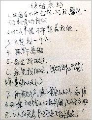 老刘写给丹妮的《结婚条约》