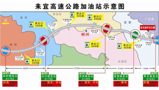 (耒宜高速公路加油路线图)