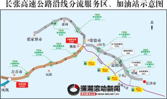 (长张高速加油站及服务区详细分布图。)