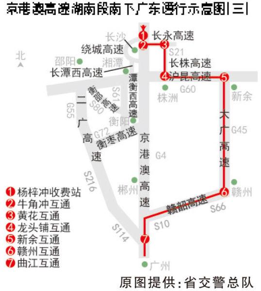 京港澳高速湖南段南下广东通行示意图(三)
