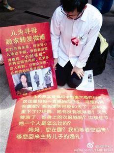 图为:刘祖华街头跪地寻母