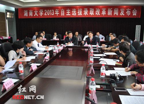 湖南大学自主招生实行重大改革 面向八个专业
