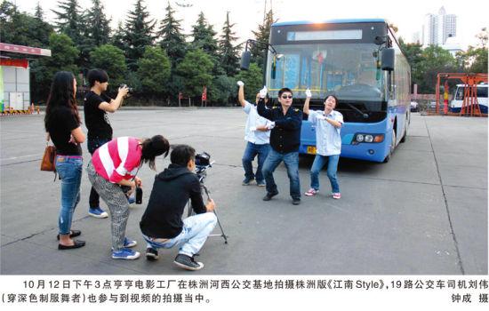 10月12日下午3点亨亨电影工厂在株洲河西公交基地拍摄株洲版《江南Style》,19路公交车司机刘伟(穿深色制服舞者)也参与到视频的拍摄当中。钟成 摄