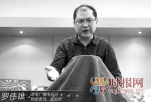 湖南广播电视台副台长罗伟雄搞笑出演宣传片