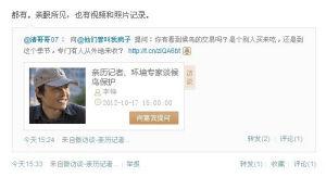 昨日下午,本报记者李锋接受新浪湖南的微访谈。视频截图
