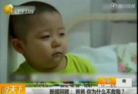 5岁白血病男童帅帅:希望爸爸为我出钱治病