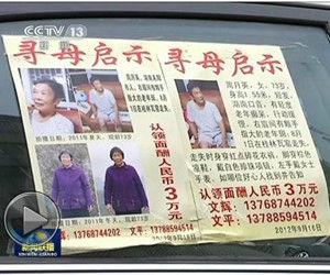 新闻联播为桂林四兄弟寻母 被赞人性化温情化