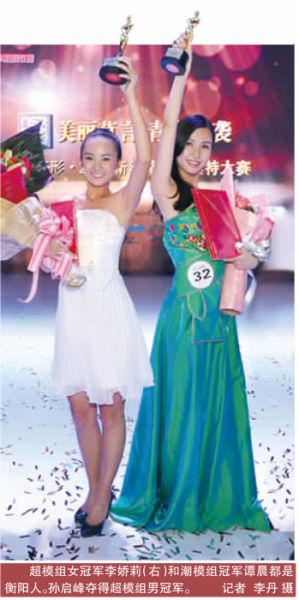 超模组女冠军李娇莉(右)和潮模组冠军谭晨都是衡阳人。孙启峰夺得超模组男冠军。记者 李丹 摄