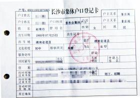赵常玲向户籍民警出示的户口登记卡。图/记者辜鹏博