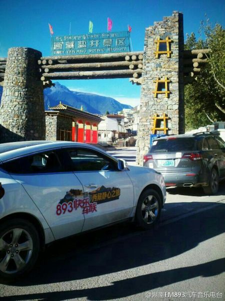 进入西藏咯