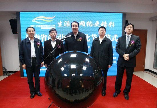 11月6日,湖南省首届网络文化节在长沙湘江之滨的华声在线新址隆重开幕,省委常委、省委宣传部部长许又声宣布开幕。