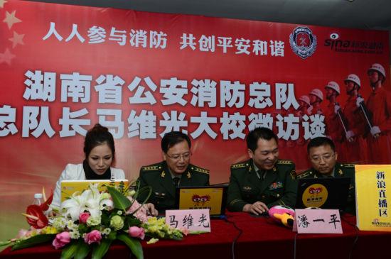 湖南省公安消防总队总队长马维光大校做客新浪湖南