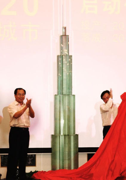远大4亿拿地建世界第一高楼