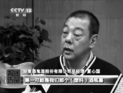 酒鬼酒股份有限公司总经理夏心国接受央视采访。