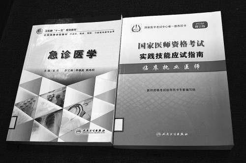 招考组织方纠错所依据的参考书(右)与部分考生复习参考的教科书。 实习生 郎淑静摄