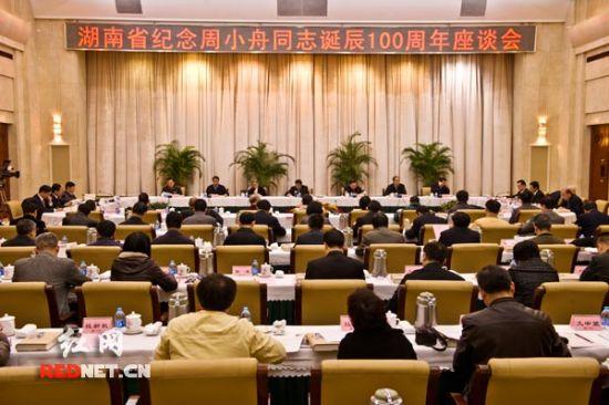 11月28日上午,湖南省纪念周小舟同志诞辰100周年座谈会在长沙举行。
