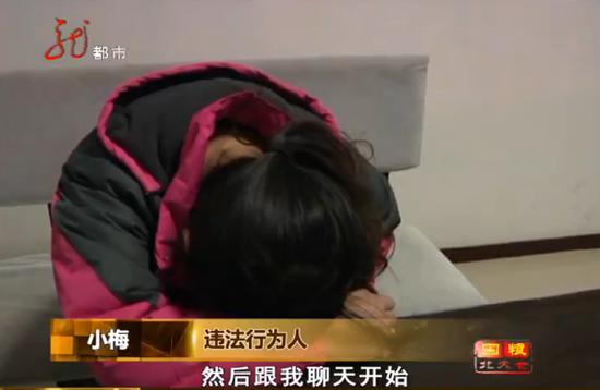 违法行为人小梅(视频截图)
