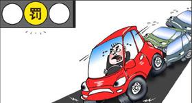 调查显示黄灯已成行车困扰