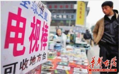 """科佳QQ电脑城门口经常有商贩在公开叫卖""""电视棒""""。实习生 李健 摄"""
