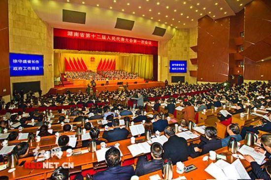(1月26日上午,湖南省第十二届人民代表大会第一次会议在长沙隆重举行。)