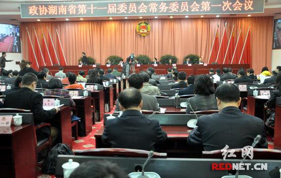 (政协湖南省第十一届委员会常务委员会第一次会议召开。)