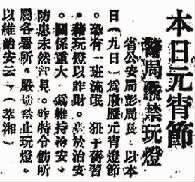 元宵节禁止玩龙灯。这是1933年2月9日第10版湖南《国民日报》刊发的报道。