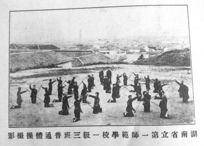 (毛泽东班级上体育课照片,图片来源:《长沙晚报》,孙占锋摄)