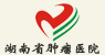 湖南省肿瘤医院