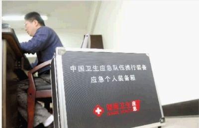 5月2日,湖南省疾控中心流病科副科长刘富强博士时刻准备提着应急个人装备箱出发。记者 龚磊 摄