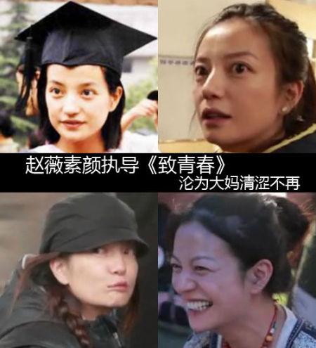 赵薇素颜执导《致青春》