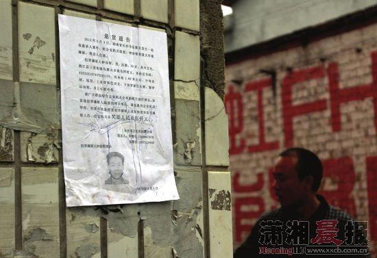 5月6日,千丘村村口的墙壁上贴着警察抓捕张欢(化名)的悬赏通告。