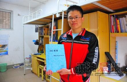 日记体回忆录《202传奇》作者袁沅祥。