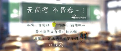 点击进入2013湖南高考专题